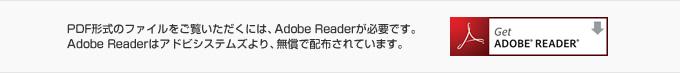 Adobe Reader ダウンロード