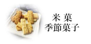 米菓季節菓子