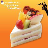 ハロウィンプレミアム純生クリームショートケーキ