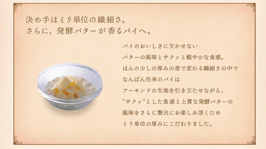 たっぷり国産バター
