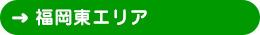 福岡東エリア