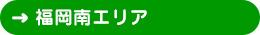 福岡南エリア